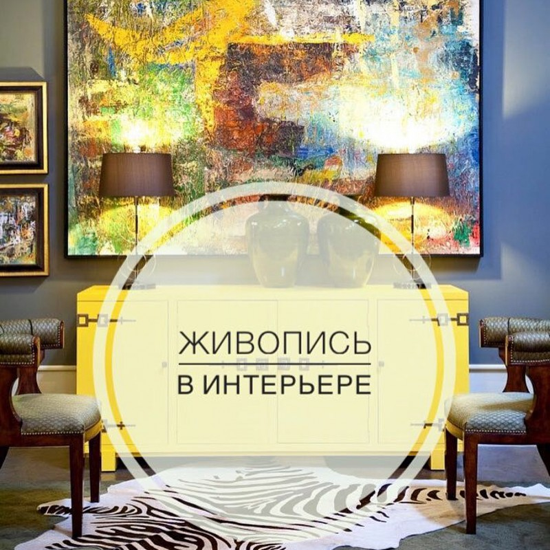 Из Инстаграма дизайнера Екатерины Ушаковой
